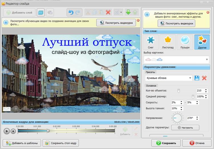 скачать программу чтобы монтировать фото и видео