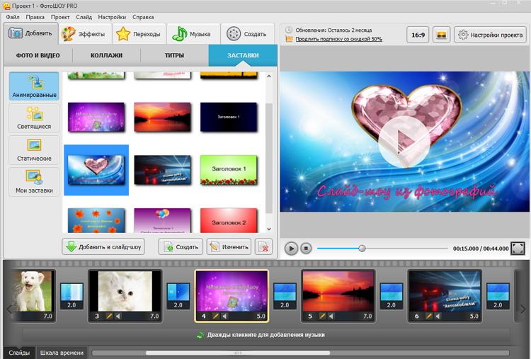 скачать бесплатно программу для видеоролика бесплатно - фото 9