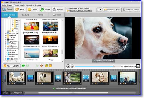 создание фильма из фото и видео онлайн - фото 4