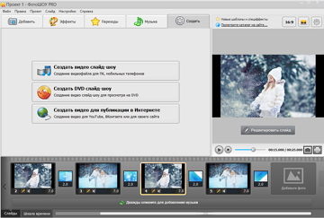 Создать фотоальбом для просмотра на компьютере