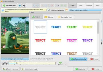 Скачать программу для вставления текста в видео